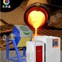 中频熔炼炉 熔铝炉 小型中频熔铝炉