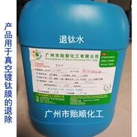 退钛水 无氰环保退钛水 优质退钛水