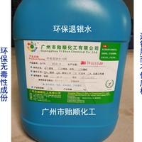 环保退银水 优质除银水 无氰环保退银水