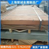 国标铝板 5052合金铝板 促销优惠