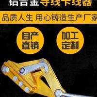 铝镁合金绝缘导线卡线器 双桃钢绞线