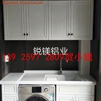 洗衣机柜子阳台组合定制太空铝洗衣柜