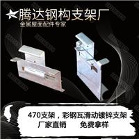 470彩钢板支架生产厂家470彩钢瓦支架价格