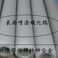 化工喷头喷涂耐磨耐腐合金