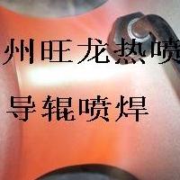 導衛輥訂做噴涂耐磨涂層