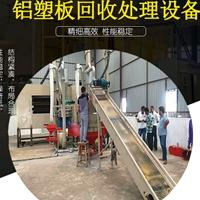 廢鋁塑板回收分離設備環保工藝技術