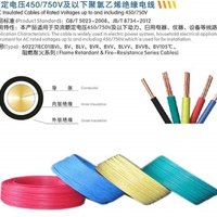 众邦NHYJV铜芯耐火电力电缆