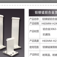 430铝合金支座-铝镁锰板T码支座多少钱