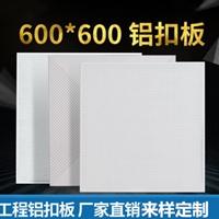 番禺厂家供应 工程铝扣板6006000.8