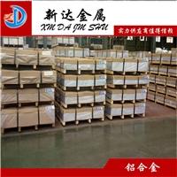 6063中厚鋁板 出售<em>6063</em><em>鋁</em><em>板</em>