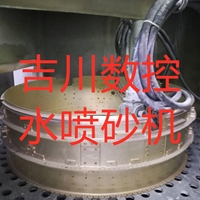无尘水喷砂机机器