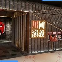 铝合金隔断-川国演义川菜餐厅装饰定制