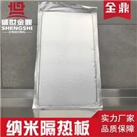 纳米隔热板钢厂钢包专项使用纳米隔热板
