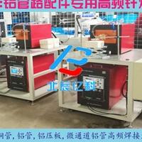 北辰亿科铝管高频焊机铝压板感应焊接机