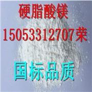 國標硬脂酸鎂生產廠家硬脂酸鎂 供應商價格
