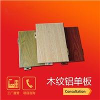 铝单板 木纹铝单板幕墙