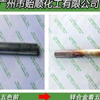 锌无铬五彩钝化剂  环保钝化剂 防氧化剂