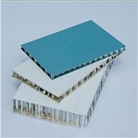 氟碳铝蜂窝板吸音隔热蜂窝铝板定做