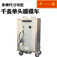 千麦 DR-1单头电热暖碟车热风循环暖杯机