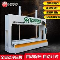 久楓恒工廠直銷鋁蜂窩板柜門全自動液壓機