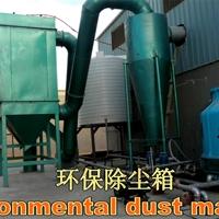 144#环保除尘设备