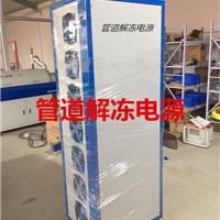 瑞高管道解冻电源GDR-100