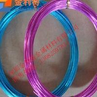 供应1100彩色氧化铝线  手工工艺品彩色铝线