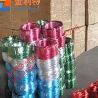 金利特金属彩色铝线  工业用铝线1100