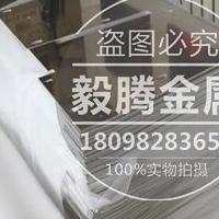 進口鋁板7075超硬合金鋁板報價
