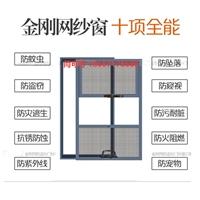内装三趟式框中框金钢网纱窗