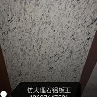 仿石材铝板铝单板