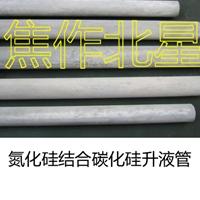 氮化硅结合碳化硅升液管
