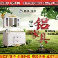 全铝家具定制 铝合金浴室柜衣柜质料批发