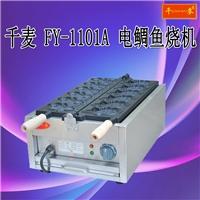 千麥商用電鯛魚燒FY-1101A