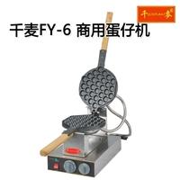 千麥FY-6商用電熱蛋仔機 港式蛋仔機