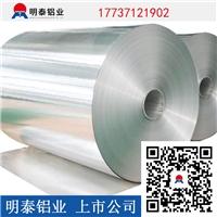 明泰鋁業食品包裝用鋁箔8011多少錢一噸?