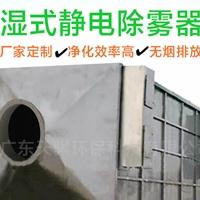 湿式静电除雾器生产厂家 无烟排放 除雾器