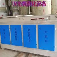 化工塑料厂废气净化高效除味设备