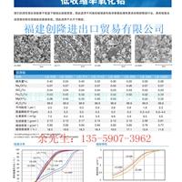 輕金屬-活性氧化鋁-指定銷售商
