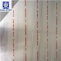 批发航空航天铝板 7075-T7351铝板