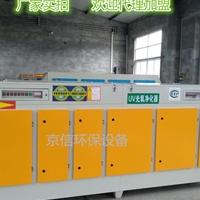 烤漆房voc廢氣20000風量uv光氧凈化器設備