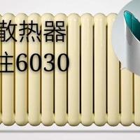 30X60鋼二柱散熱器 600旭冬暖氣片