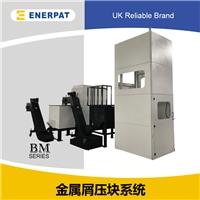 小型铝屑压块机,英国品牌高质量设备