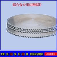 铝合金锯片 铝型材切割片 梯平齿铝合金锯片