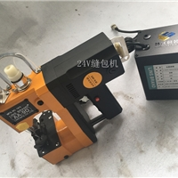 充电手提缝包装机AA-9D供应