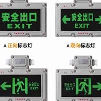 GX9011防爆安全出口標志燈 LED防爆標志燈