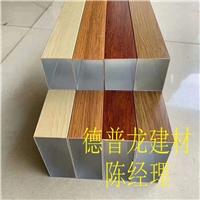 定制颜色铝方通-仿木纹铝方通吊顶