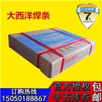 双相不锈钢焊条GES-2594不锈钢电焊条