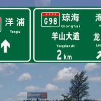 高速公路标识牌尺寸 交通标志牌批发定做