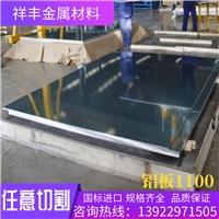 现货供应1100铝板镜面铝板